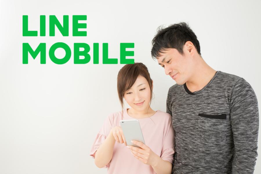 家族の携帯節約|夫婦や家族の携帯乗り換えはLINEモバイルで2つ目のSIMを安く契約する方法