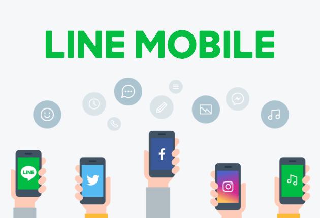 LINEモバイルの契約|流れの契約方法と申し込みについて