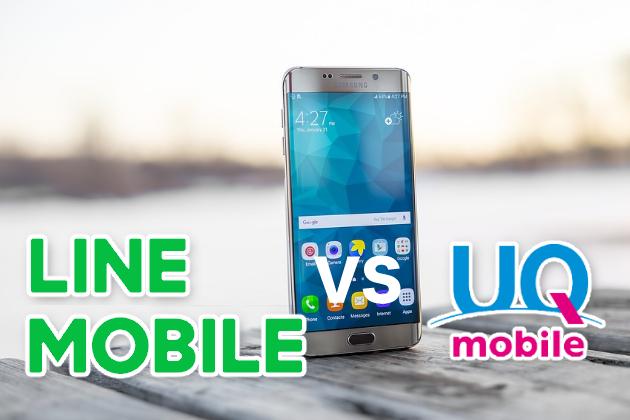 LINEモバイルとUQモバイルの料金や契約!格安SIMについて