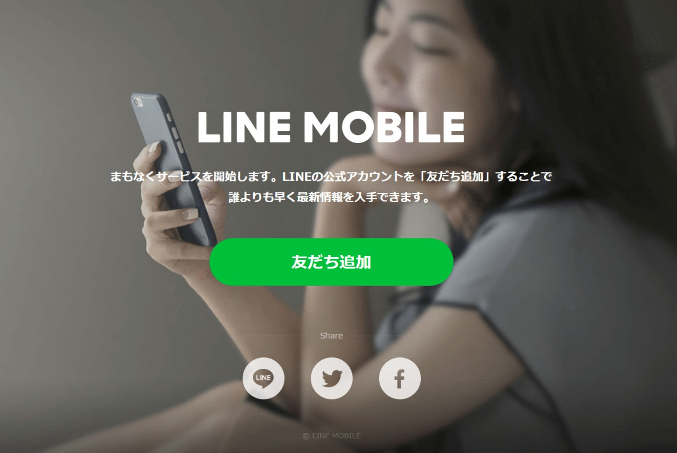 LINEモバイルの音声通話の料金一覧!かけ放題なしでも費用を安く節約する方法