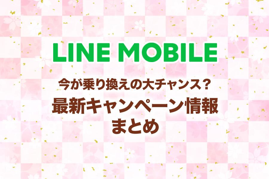【お得に契約】2019年4月今月の最新LINEモバイル激アツキャンペーンの詳細と乗り換え方法