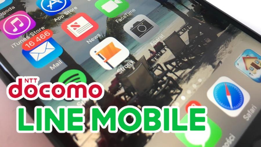 ドコモで契約したiPhone7をLINEモバイルへ乗り換えるといくら月額料金は節約可能?