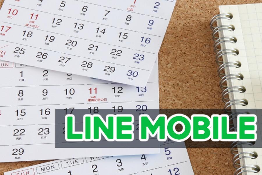 LINEモバイルは最低利用期間は?2年縛りの大手キャリアと同じ?最低利用期間をプラン別に確認する