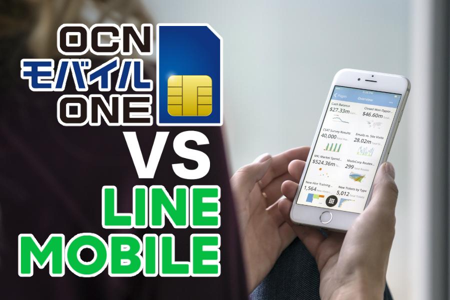 LINEモバイルとOCNモバイルONEを比較!どっちの格安SIMがいい?