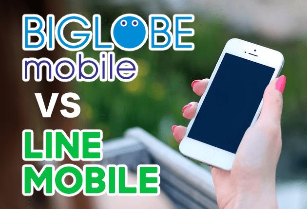 LINEモバイルとBIGLOBEモバイルを比較!どっちがおすすめかについて!
