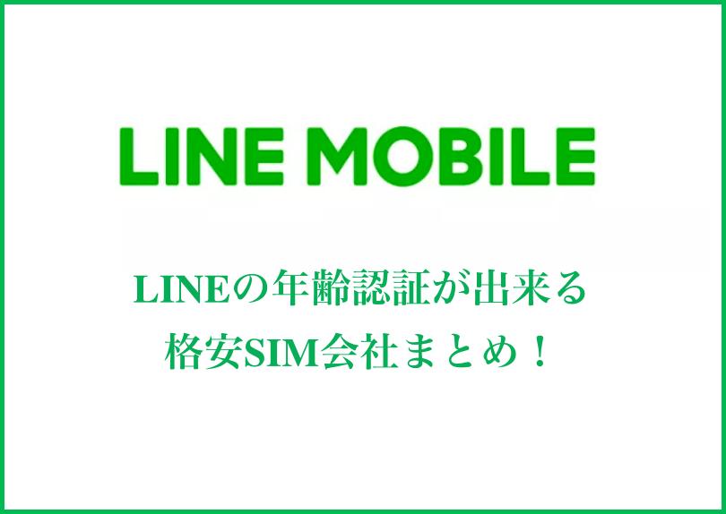 LINEの年齢認証ができる格安SIM|スマホとMVNOについて
