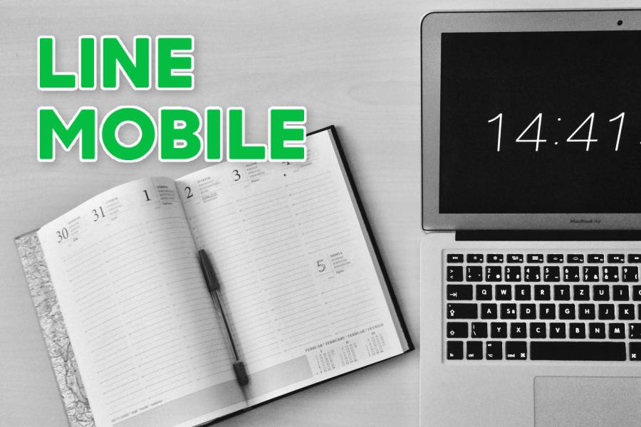 LINEモバイルのSIMが届くまで時間について!申し込みと契約方法