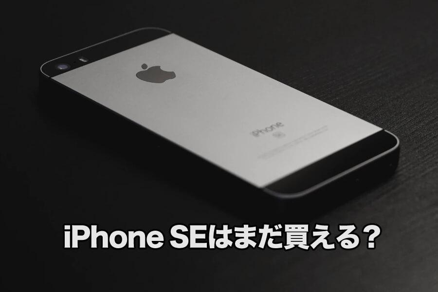 iPhone SEを安く購入できる方法|格安SIMでお得に安心安全に端末を買える所はここだ!