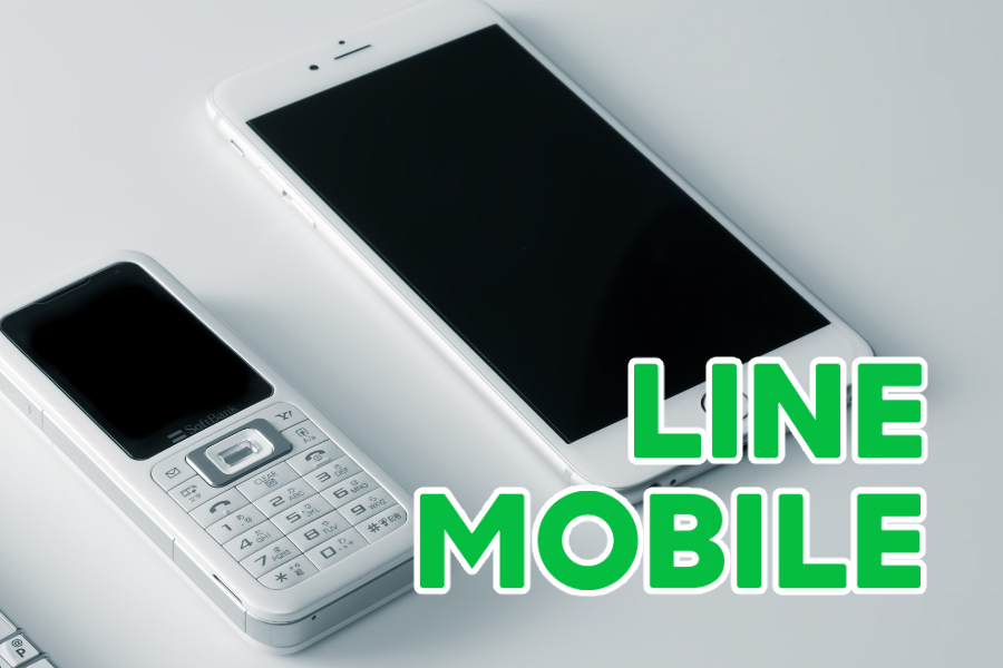 スマホとガラケーの2台持ちでLINEを使う方法!LINEモバイルがおすすめできる理由