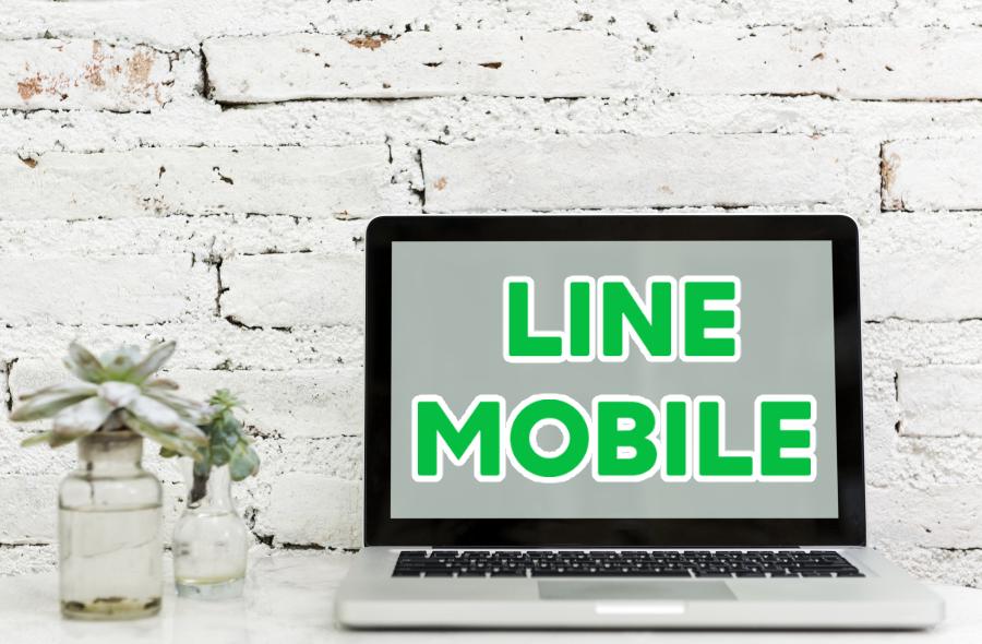 LINEモバイルを即日|開通カウンター店舗契約で契約について