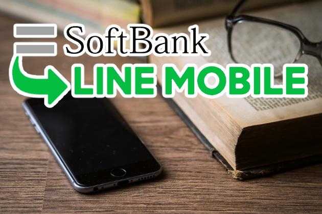 ソフトバンクからLINEモバイルへ乗り換え|MNPの手順と方法