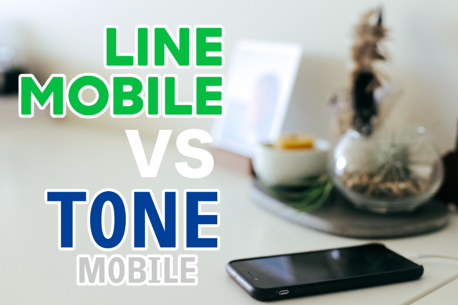 LINEモバイルとTONEモバイルを速度や特徴で比較