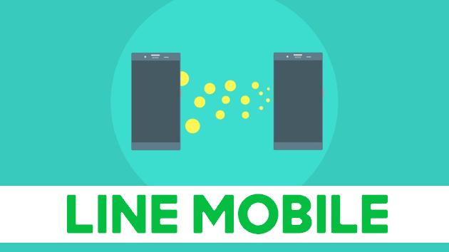LINEモバイルへMNP(電話番号そのまま)で他社からで乗り換える方法!予約番号の取得から開通『全まとめ』