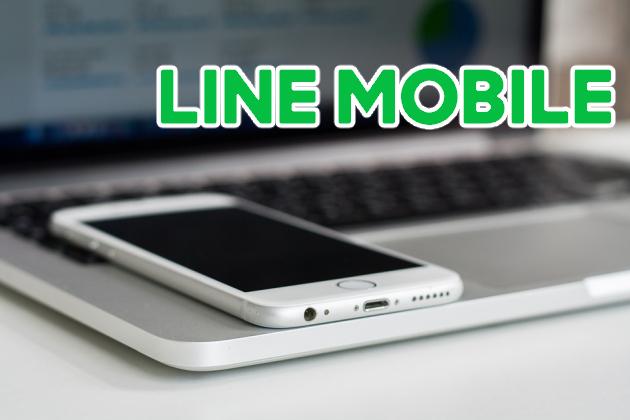 【初心者でも簡単】LINEモバイルのAPNをiPhoneで設定する方法!設定できない時の原因や対処方法もご紹介