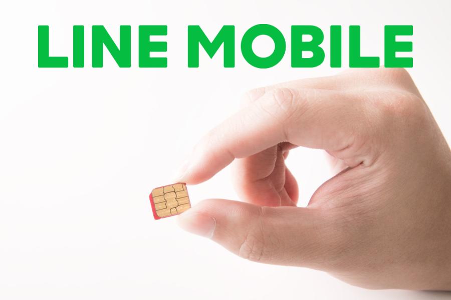LINEモバイルの解約・退会|違約金発生の方法について