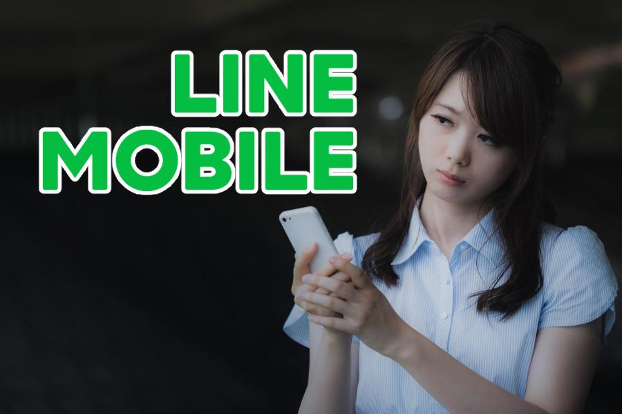 LINEモバイル契約中のiPhoneが圏外のまま!今すぐに確認したい対策と解決方法