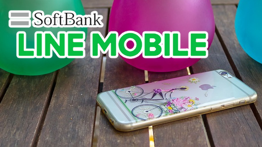 ソフトバンクで契約したiPhone7をLINEモバイルへ乗り換えると月々スマホ料金はいくら格安になる?