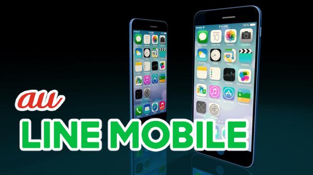 auで契約したiPhone7をLINEモバイルへ乗り換えると、月々スマホ料金はいくら安く、節約できる?