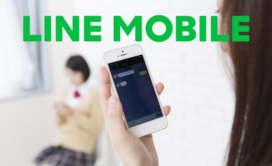 LINEモバイルの契約者連携と利用者連携の違いやできること総まとめ