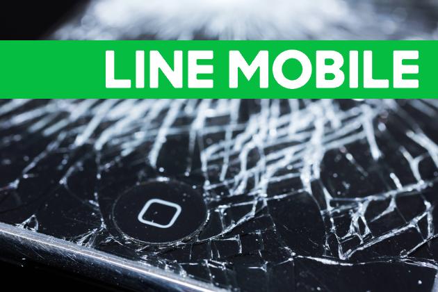 LINEモバイルの端末保証って何?利用する際のオプションについて!