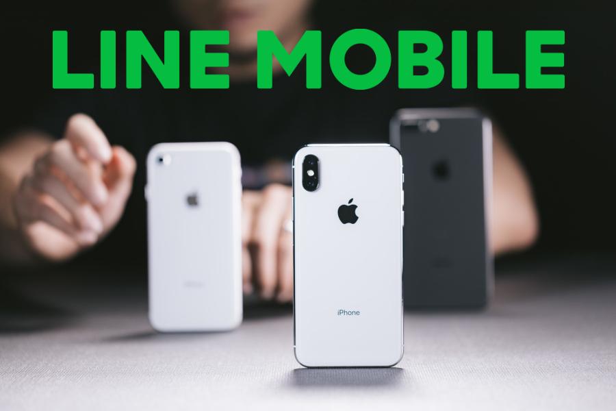 『料金シミュレーション』LINEモバイル×iPhoneでいくら月額・年間安く節約できる?