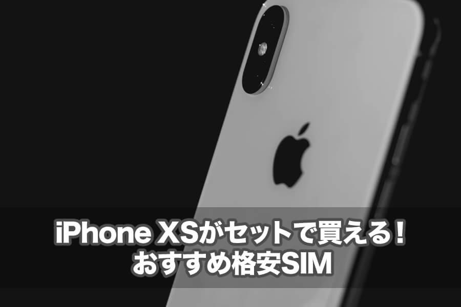 iPhone XSが購入できる格安SIMはある? 最安値で安心して買える方法とおすすめ格安SIMをご紹介