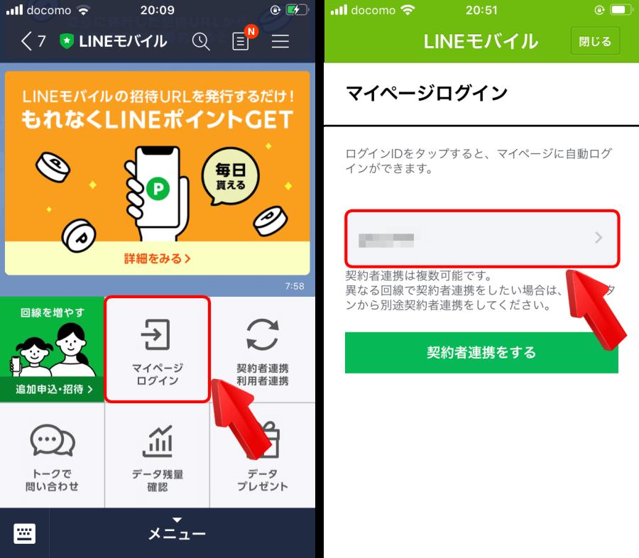 モバイル マイ ページ ログイン line
