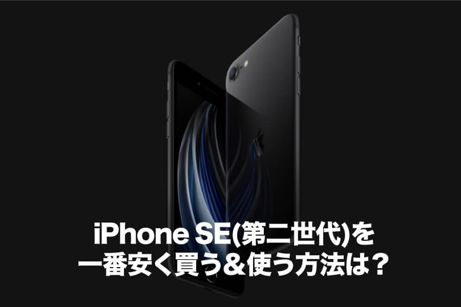 LINEモバイルでiPhone SE|格安SIM・格安スマホでも使う方法