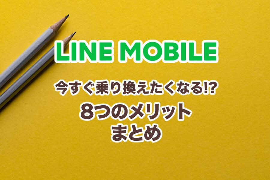LINEモバイルのメリットまとめ!速度やデメリットについて