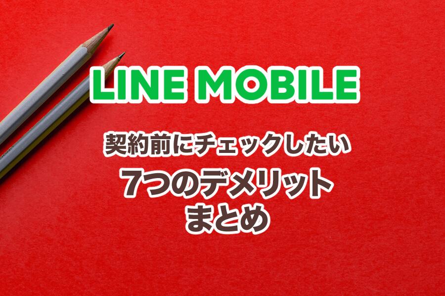 LINEモバイルのデメリットについて!メリットとまとめと格安SIM