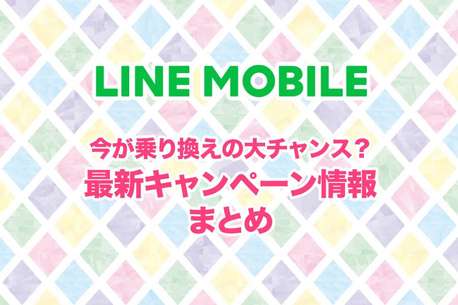 LINEモバイルのキャンペーン|スマホの基本料金が格安に【6月版】