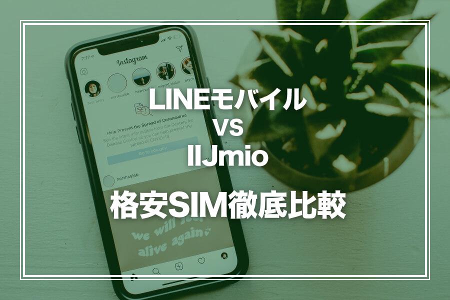 LINEモバイルとIIJmioの料金やサービスを格安SIMの比較