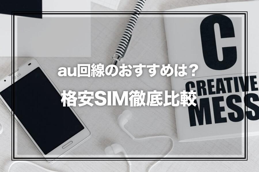 格安SIMのau回線を比較!最安でMVNOについて