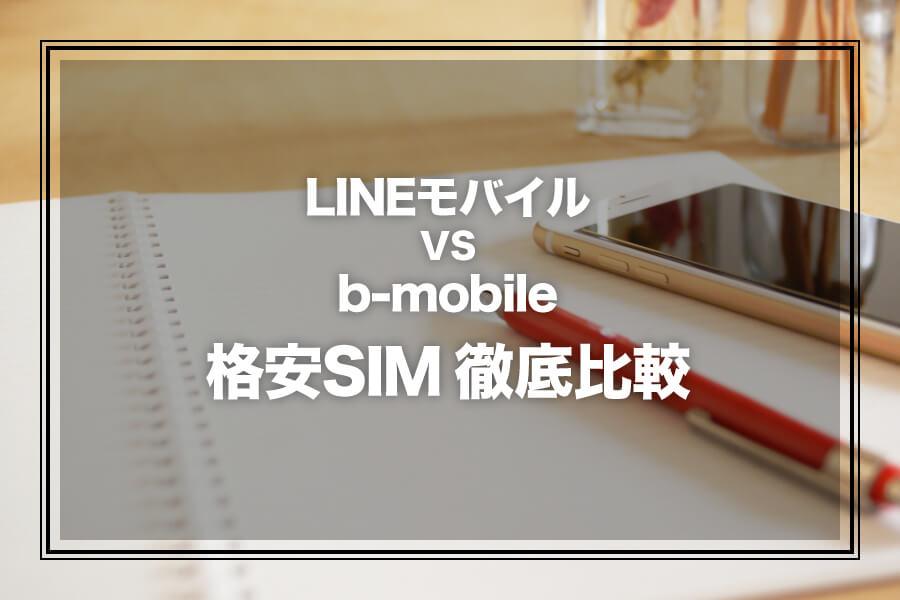 LINEモバイルとb-mobile|格安SIMと格安スマホの料金について