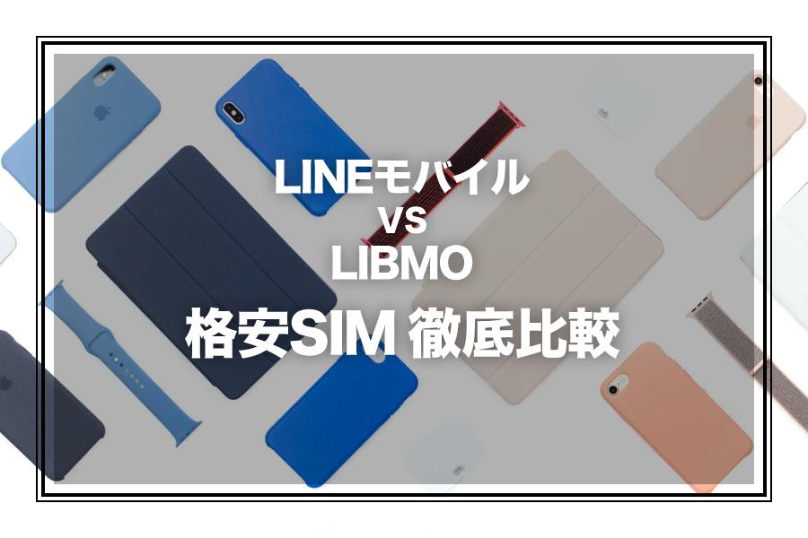 LINEモバイルとLIBMOを比較|料金や速度・サポートを比べてみて