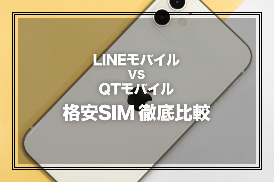 LINEモバイルとQTモバイルを比較!通信速度は料金・口コミや評判について