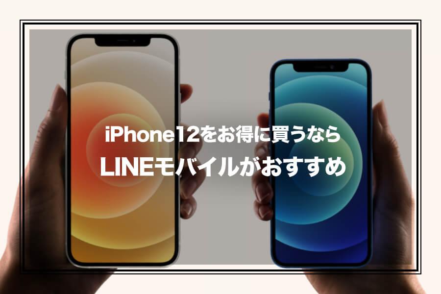 iPhone12を安く買う方法!お得な価格で